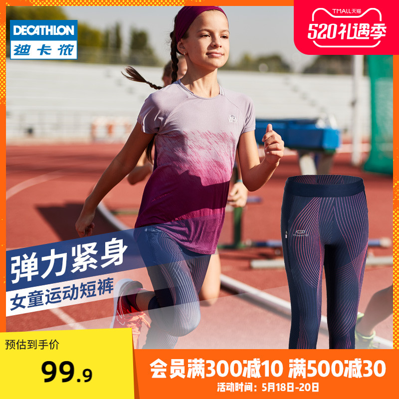 Decathlon tidy pants girl spring and summer snack seven pants training running sports pants stretch slim pants KID3
