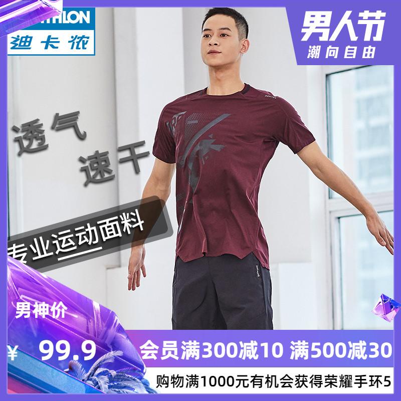 迪卡侬短袖男T恤半袖官方正品秋季健身速干透气轻盈跑步FIC ME