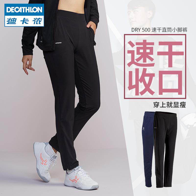 迪卡侬 运动裤长裤女收口小脚显瘦直筒速干裤子加绒ten