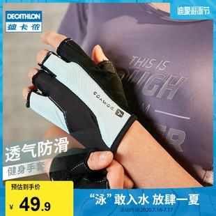迪卡侬 健身手套器械训练锻炼男女半指透气防滑运动骑行手套CROG品牌