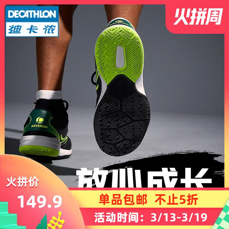 迪卡侬网球鞋秋季网眼透气防滑童鞋