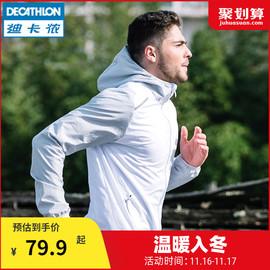 迪卡侬运动外套男秋季户外速干跑步训练防雨冲锋上衣防风衣男RUNM图片