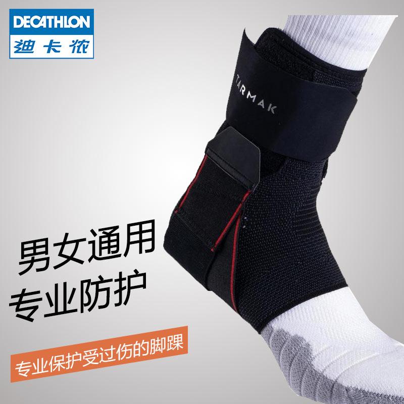 迪卡侬男女运动绑带护踝护脚踝专业篮球护具薄扭伤防护崴脚TARMAK