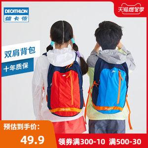 迪卡侬旗舰店儿童户外青少年登山包