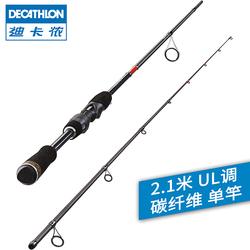 迪卡侬钓鱼竿路亚竿2.1米UL调海竿矶钓竿鱼竿渔具装备CAPERLAN