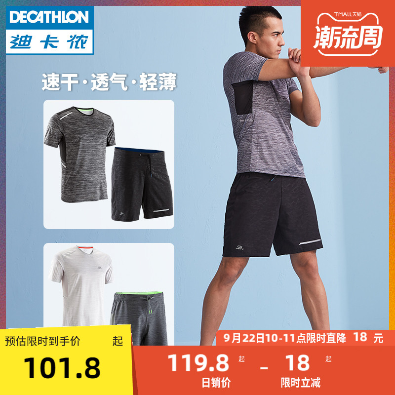 Decathlon sports suit men and summer autumn running fitness loose casual speed T two pieces short sleeve shorts MSJB