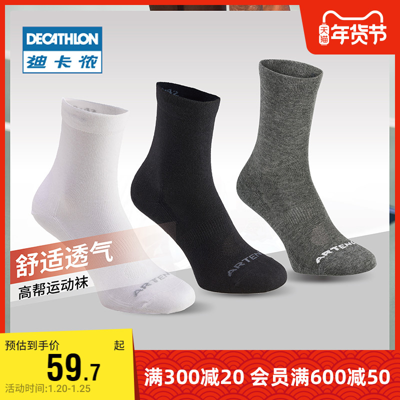 Decathlon socks, sports socks for men and women, mid-to-high tube running socks, high-top cotton to keep warm (9 pairs) ten