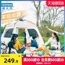 迪卡侬帐篷户外便携式野营防晒全自动弹开速开公园儿童露营野餐OD