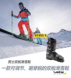 迪卡侬旗舰店户外双板滑雪鞋 男士滑雪装备雪靴WEDZE1