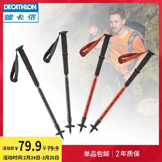 迪卡侬户外爬山登山杖轻便伸缩折叠徒步老人装备手杖直柄FOR3