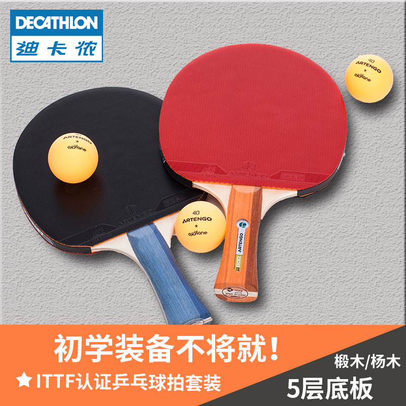 Следовать карта леннон подлинный настольный теннис бить новичок 2 только установлен установите hengpai penhold ребенок двойной заказ TAT