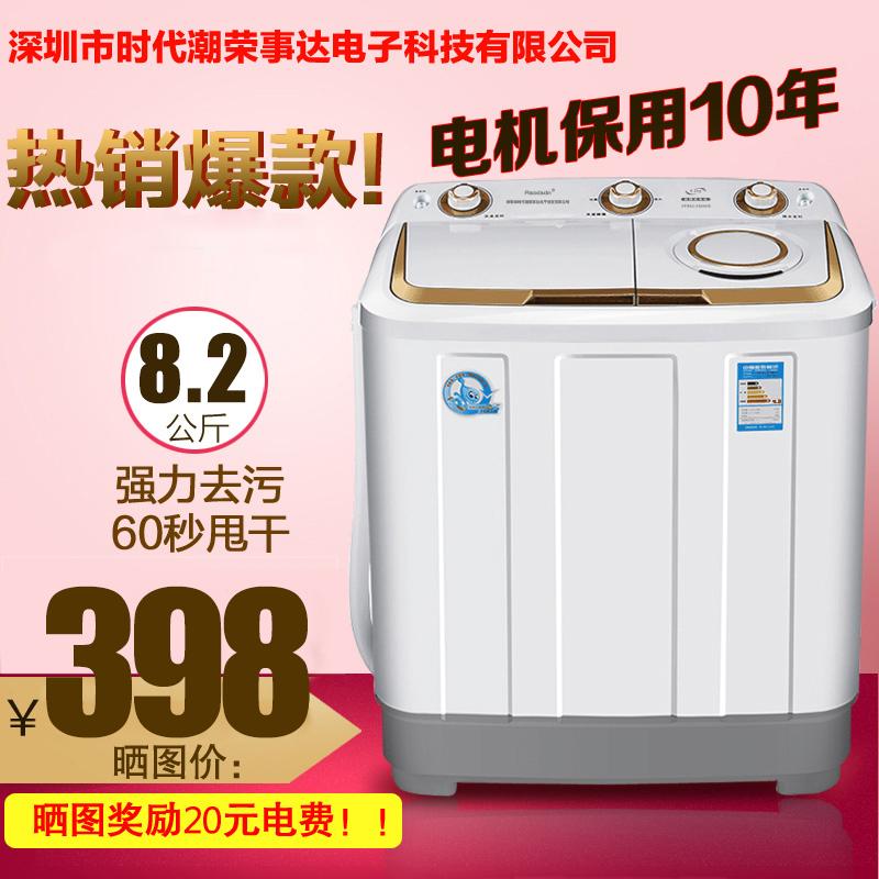 荣事达双桶双缸波轮家用宿舍婴儿童半全自动大容量洗衣机小型迷你