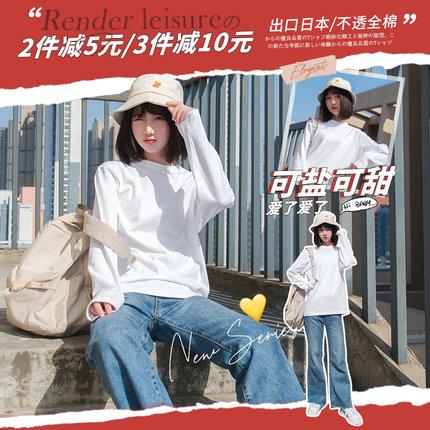 白色长袖t恤女打底衫纯棉卫衣内搭叠穿宽松新款2021年上衣春季潮