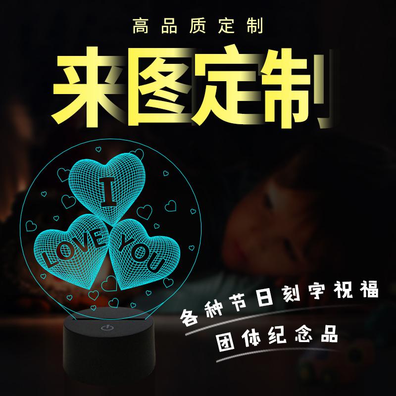 情侣小夜灯创意卧室触控台灯团队纪念品礼品LOGO刻灯来图定制