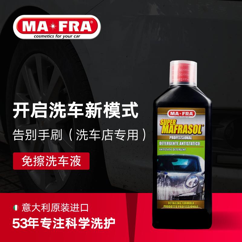 曼芙丽MAFRA 免擦拭洗车液汽车全自动自洁素强力去污泡沫无痕进口