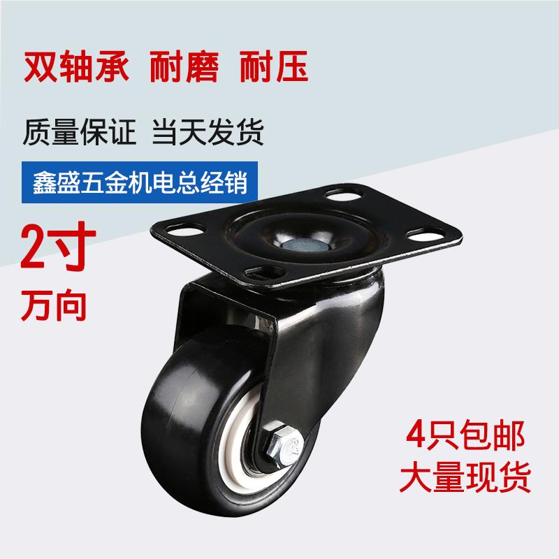 脚轮1.5寸2寸2.5寸3寸万向轮静音脚轮刹车轮子定向轮家具轮箱包轮