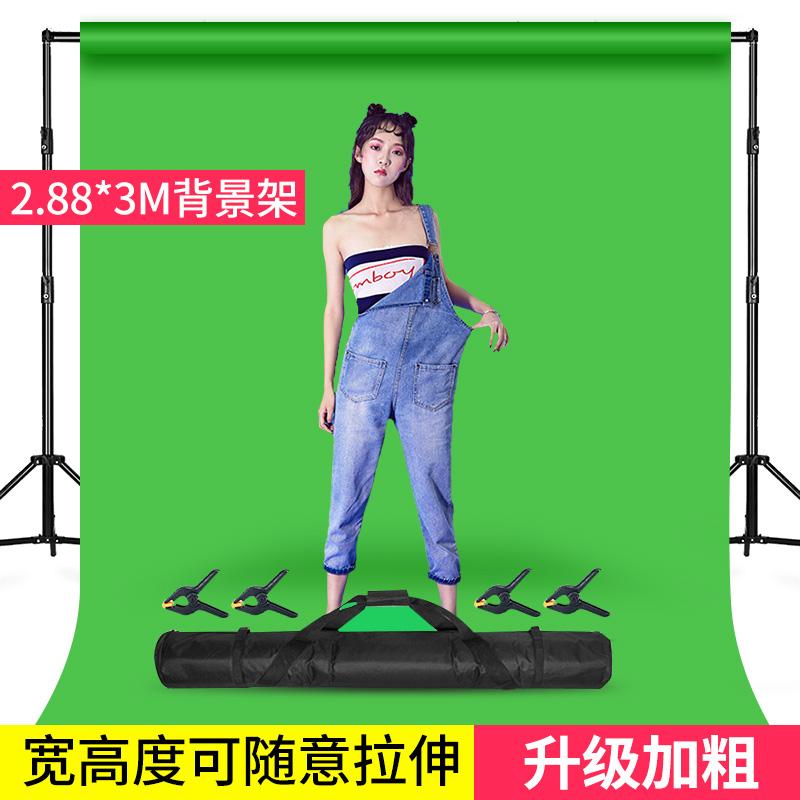拍照背景布摄影背景架2.88*3米拍摄支架伸缩杆绿布抠像布架子照相黑布棚影楼人像服装网红主播间白布大尺寸