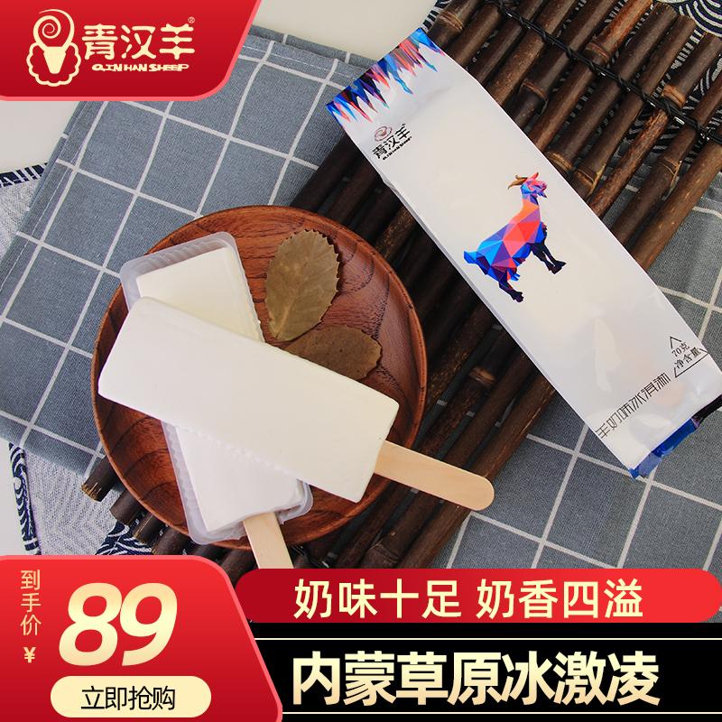 青汉羊羊奶味冰激凌冰棍冰激淋冷饮牛奶甜品雪糕批整箱10支装包邮(非品牌)
