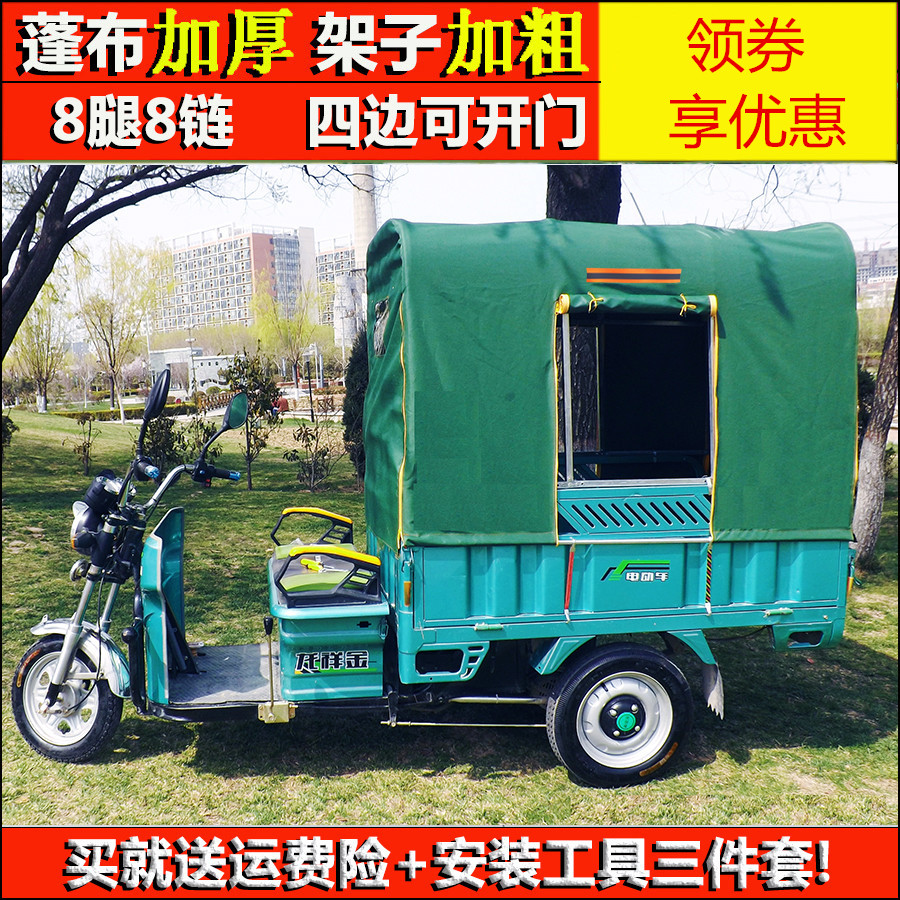 伸缩布带支架老年人代步车三轮电动小型车棚全套电瓶踩防雨车厢