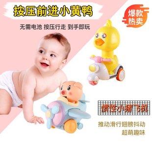 按压式小黄鸭回力车 儿童玩具车男孩1-2-3岁宝宝抖音摩托车小汽车