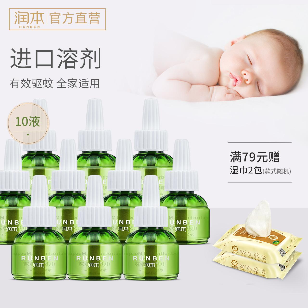 润本电热蚊香液10瓶补充装儿童宝宝无味无香型驱蚊防蚊液婴儿用品