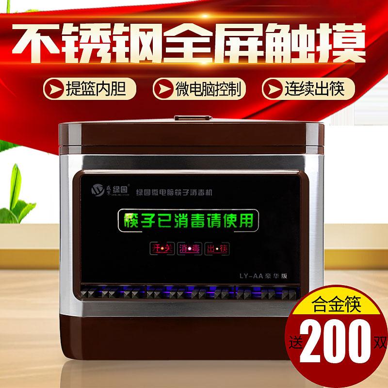 盛京绿园消毒筷子机 商用餐厅微电脑智能筷子机器柜盒送筷包邮