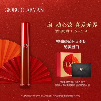 【情人节礼物】Armani/阿玛尼红管唇釉丝绒哑光口红405/208/209