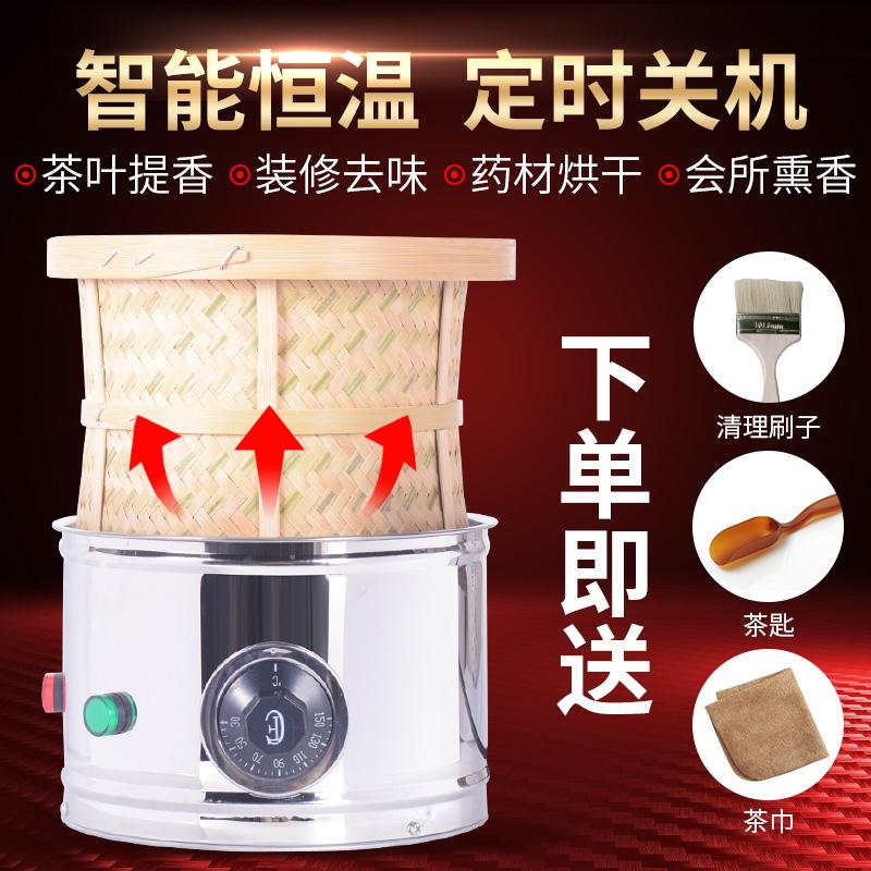 Электрическая выпечка клетка еда маленький домашний чай Titian чай обжаривание машины сушки по вкусу чай сушки бамбука обжиг клетки