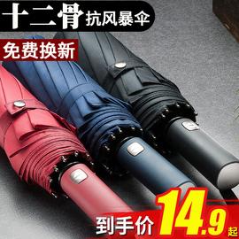 全自动雨伞大号折叠男士黑科技S遮阳学生帅气女晴雨两用超大太阳图片