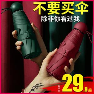 领20元券购买防紫外线折叠女胶囊五折超轻太阳伞