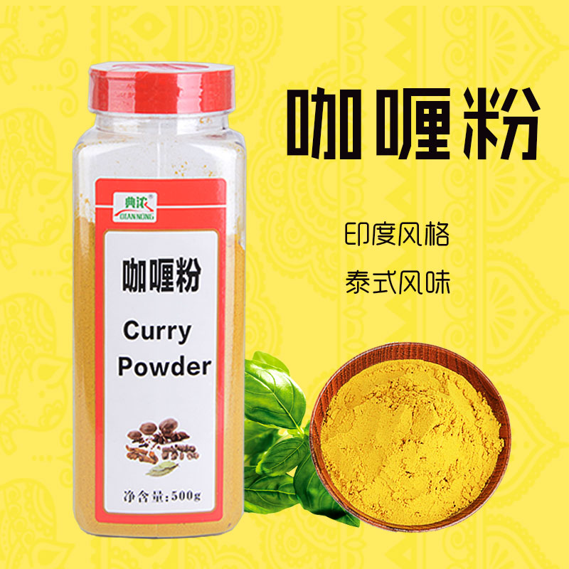 Curry powder Indian Thai curry powder curry rice curry beef curry chicken seasoning powder 500g / bottle