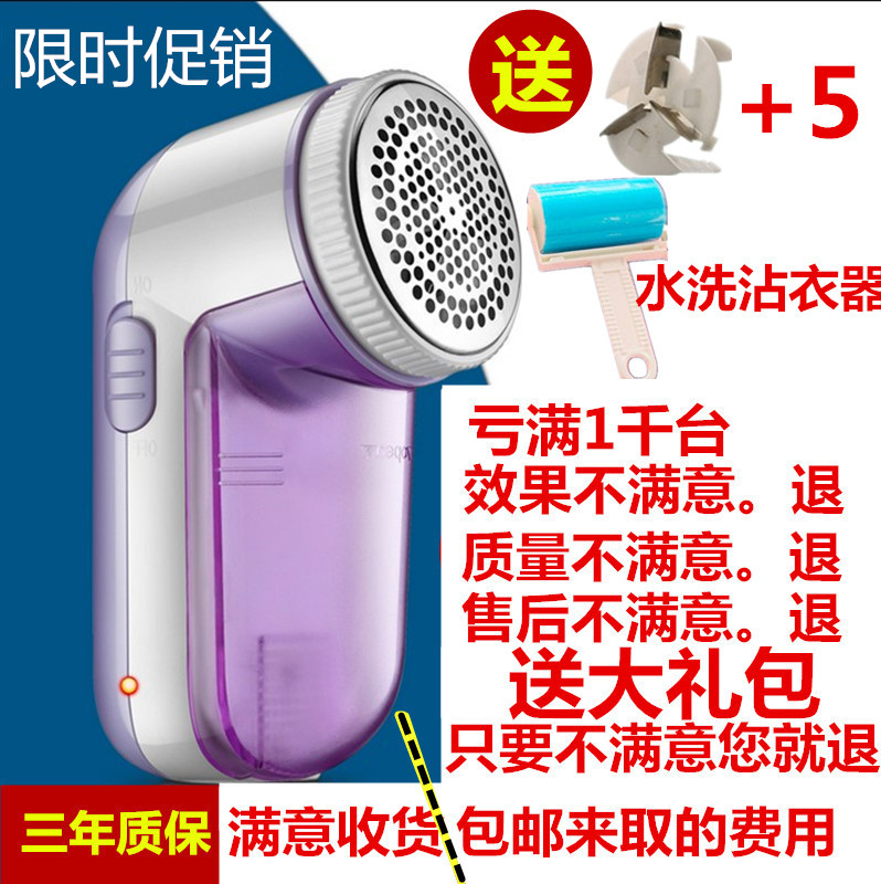 Philips hair ball trimmer shaving machine clothes ball remover shaving machine charging type shaving suction beater hair remover