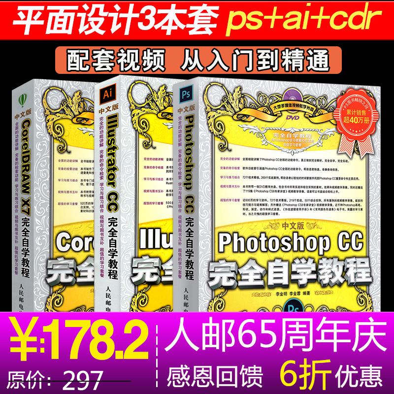 平面设计书籍 ps+ai+cdr完全自学教程3本套 photoshop教程书 ps教程书籍加ai书籍加cdr软件教程书籍淘宝美工教程 ps书籍 教材
