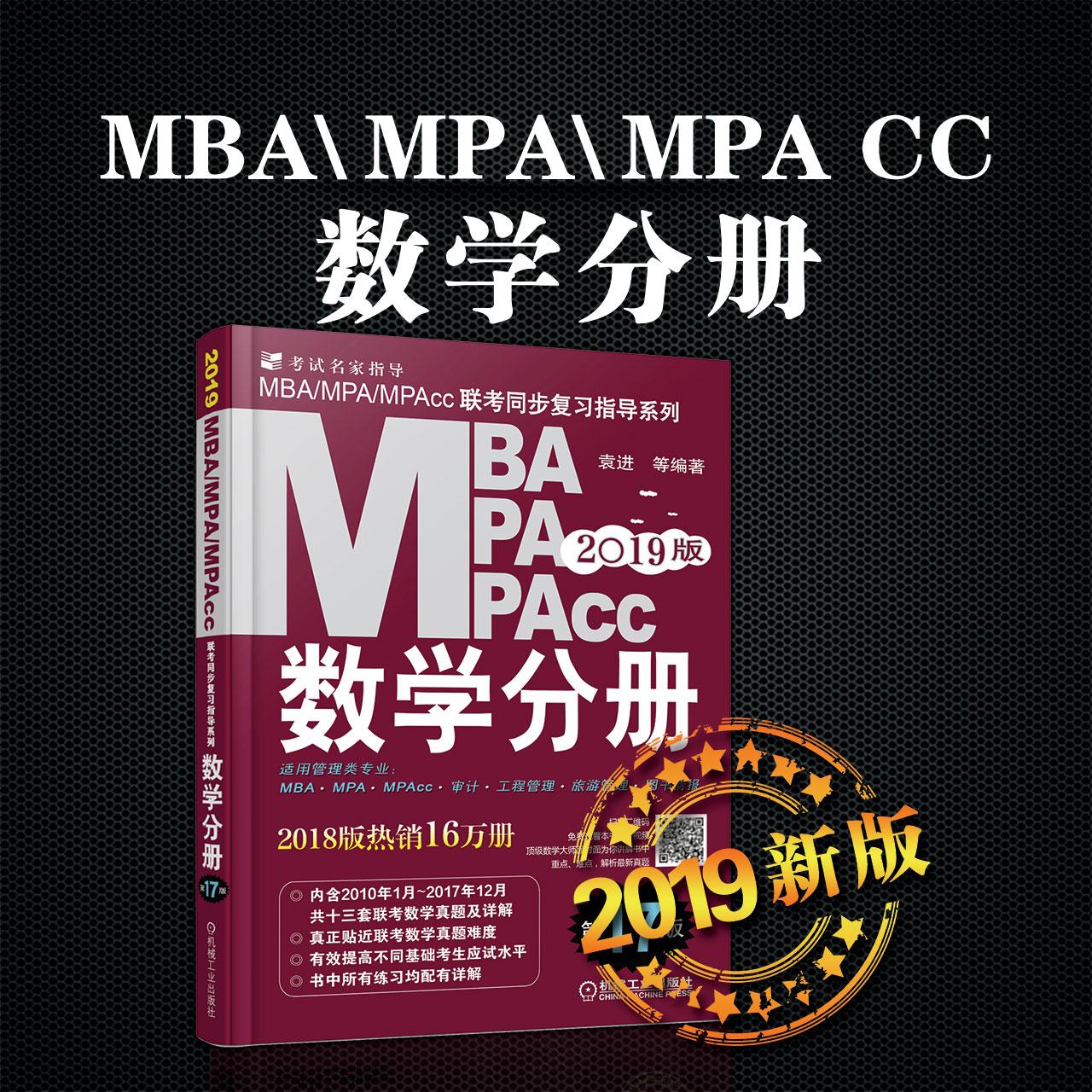 新书2019MBA、MPA、MPAcc 199管理经济类联考同步考试复习指导教材 396数学分册  真题模拟试卷辅导用书 袁进第16版