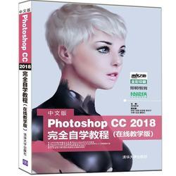 中文版Photoshop CC 2018完全自学教程 在线教学版 Photoshop入门书 pscc2018教程视频 photoshop自学书 零基础抠图修图调色合成书
