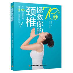 70秒拯救你的颈椎康复颈椎操健康书