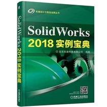 预售SolidWorks 2018实例宝典 SolidWorks 2018中文版从入门到精通 SolidWorks零件曲面装配钣金设计 SolidWorks 2018自学教程书籍