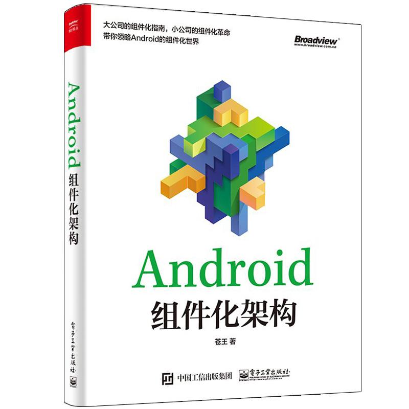 现货 Android组件化架构 Android组件编程 安卓组件编译原理 Gradle优化基础教程 应用程序开发教材书 Android组件化开发实战教程