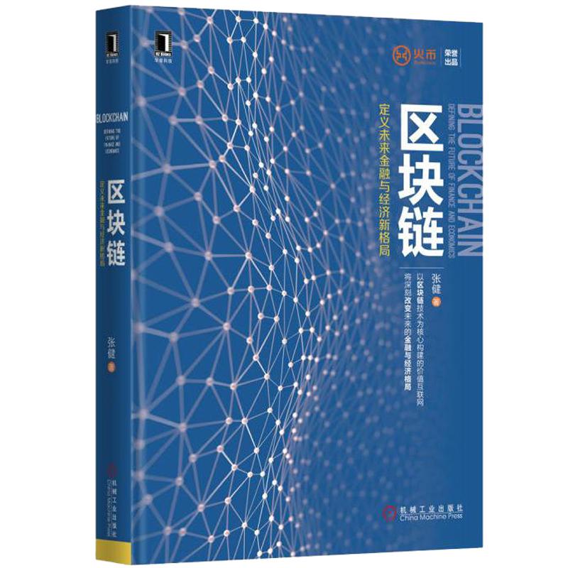 区块链 定义未来金融与经济新格局 张健作者 区块链2.0时代书籍 区块链互联网时代经济金融管理书籍 货币比特币金融管理图书籍