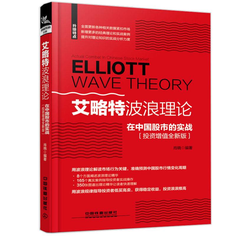 艾略特波浪理论在中国股市的实战 投资增值全新版 股票基础入门参考书 证券技术分析  证券金融投资理财 投资理财 股市参考图书籍