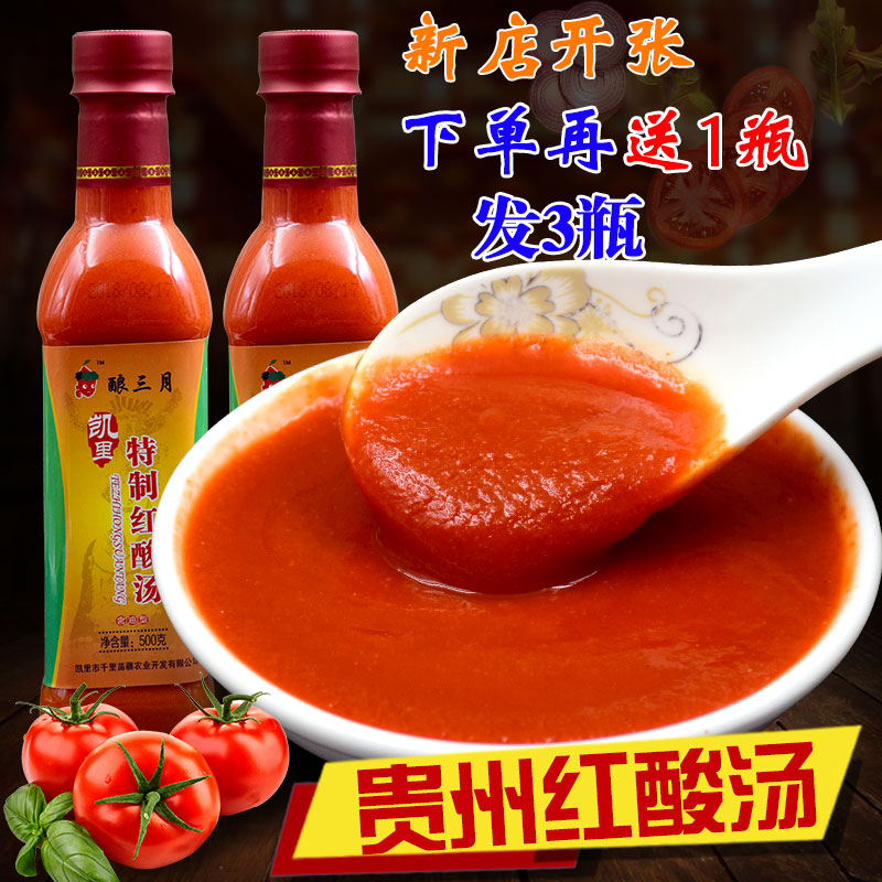 Fermented March Guizhou specialty red sour soup fish seasoning sour soup fat beef sour soup sauce sour soup hot pot seasoning