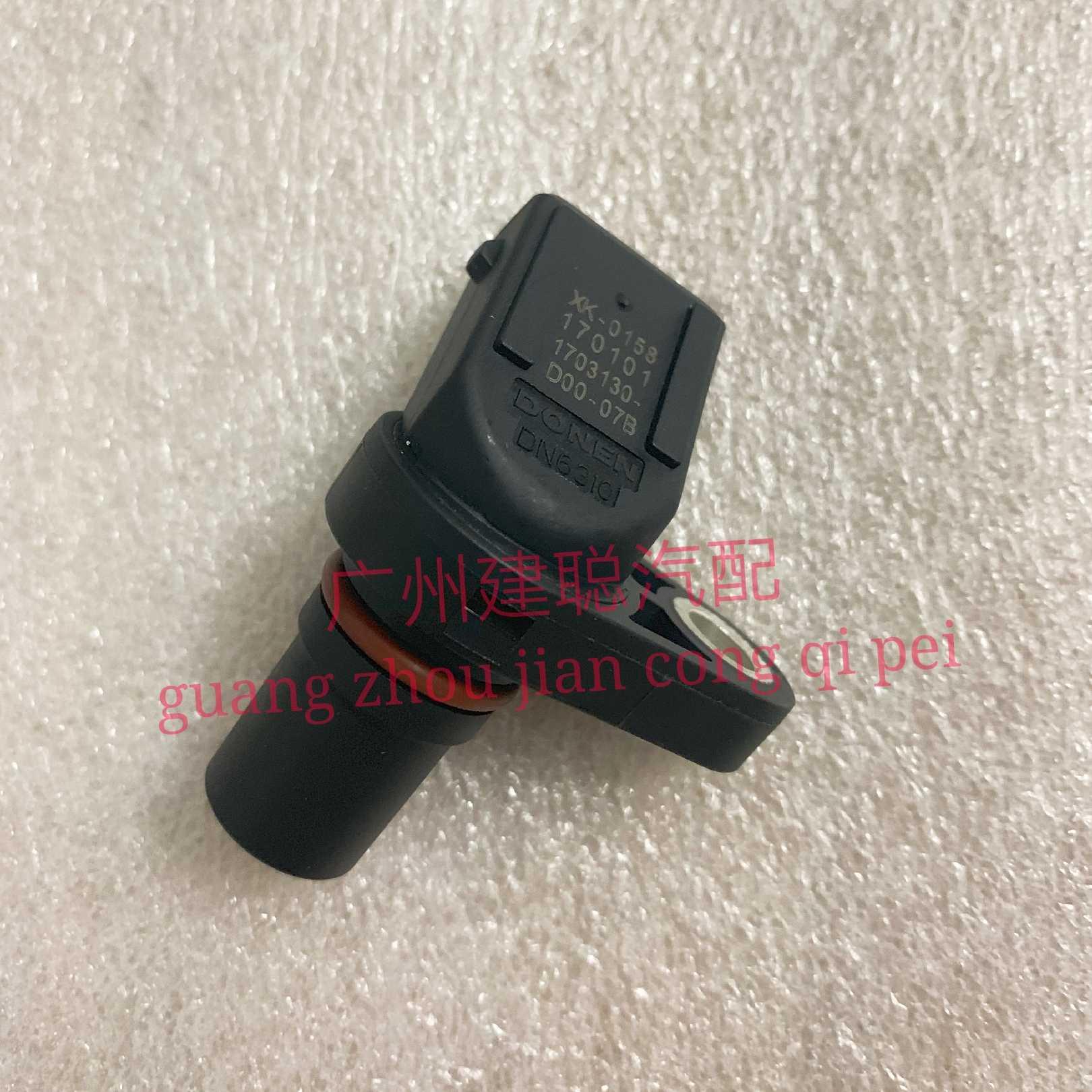 东风小康C37 C35 V27L  V29里程表传感器车速传感器 DK13发动机