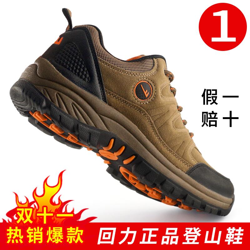 回力男鞋登山鞋男户外鞋徒步鞋防水防滑耐磨跑步鞋子休闲运动鞋男