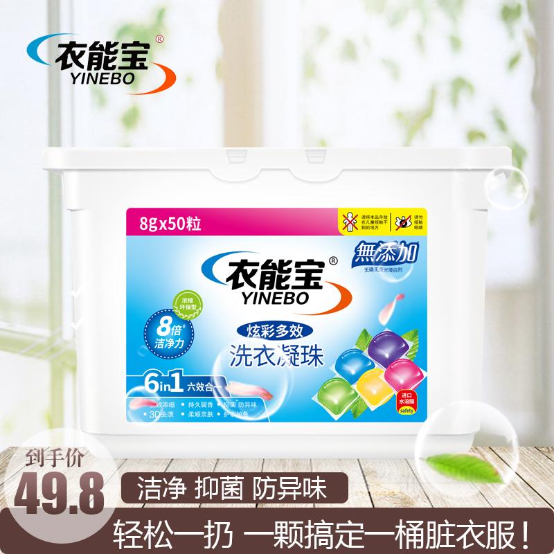 (用20元券)衣能宝洗衣凝珠香水型持久浓缩液