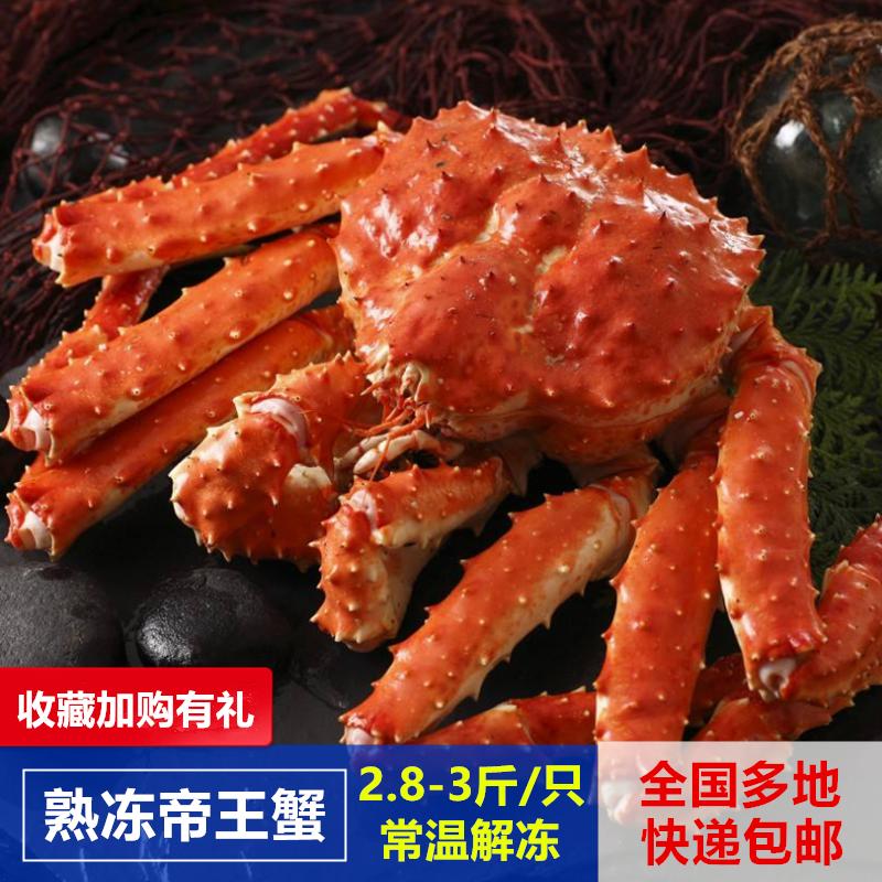 成都配送原装进口智利深水约熟冻蟹
