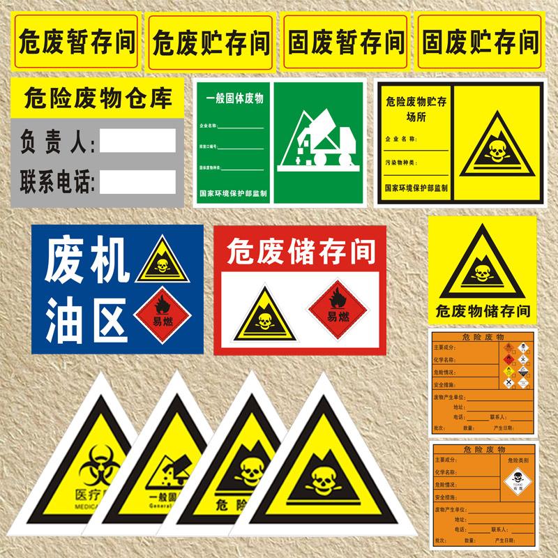 危险废物标志牌危废标签国标安全警示牌有毒有害不干胶贴三角形铝板反光标识牌危废贮存间标示危险品仓库提示