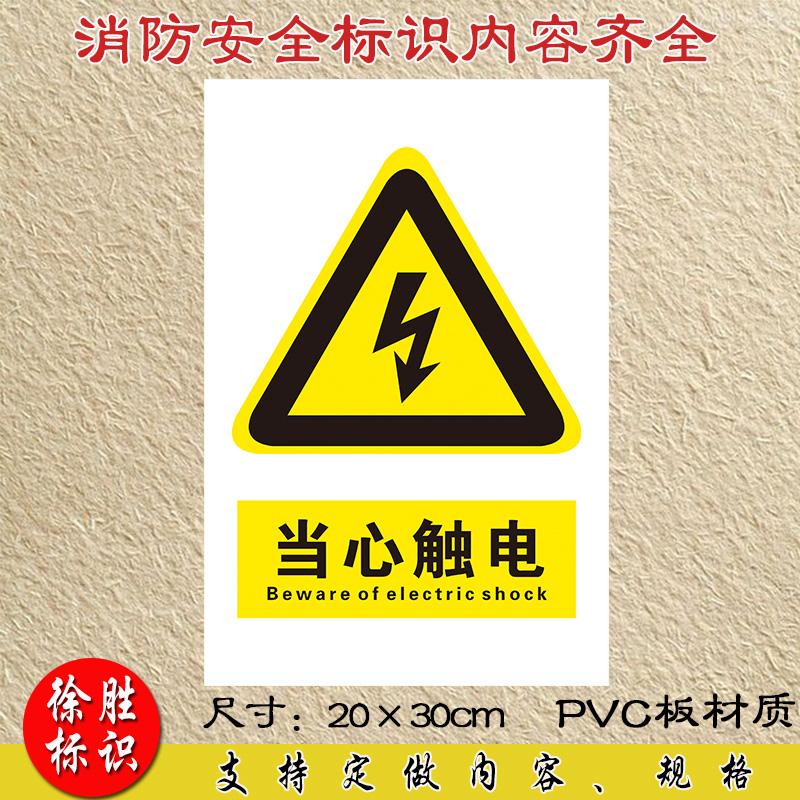 当心触电警示牌 有电危险安全标识牌 安全警示标志牌标示牌提示牌