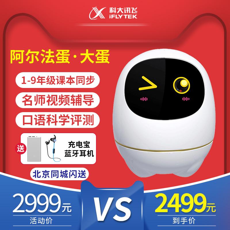 【官方正品】科大讯飞阿尔法蛋智能机器人大蛋玩具语音对话儿童早教陪伴视频通话课本同步学习机高科技