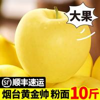 查看烟台苹果黄元帅苹果水果10斤带箱粉面金帅当季新鲜黄香蕉整箱包邮价格