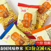 浏阳浏乡泰国风味炒米湖南特产农家小零食小包装办公网红零食散装